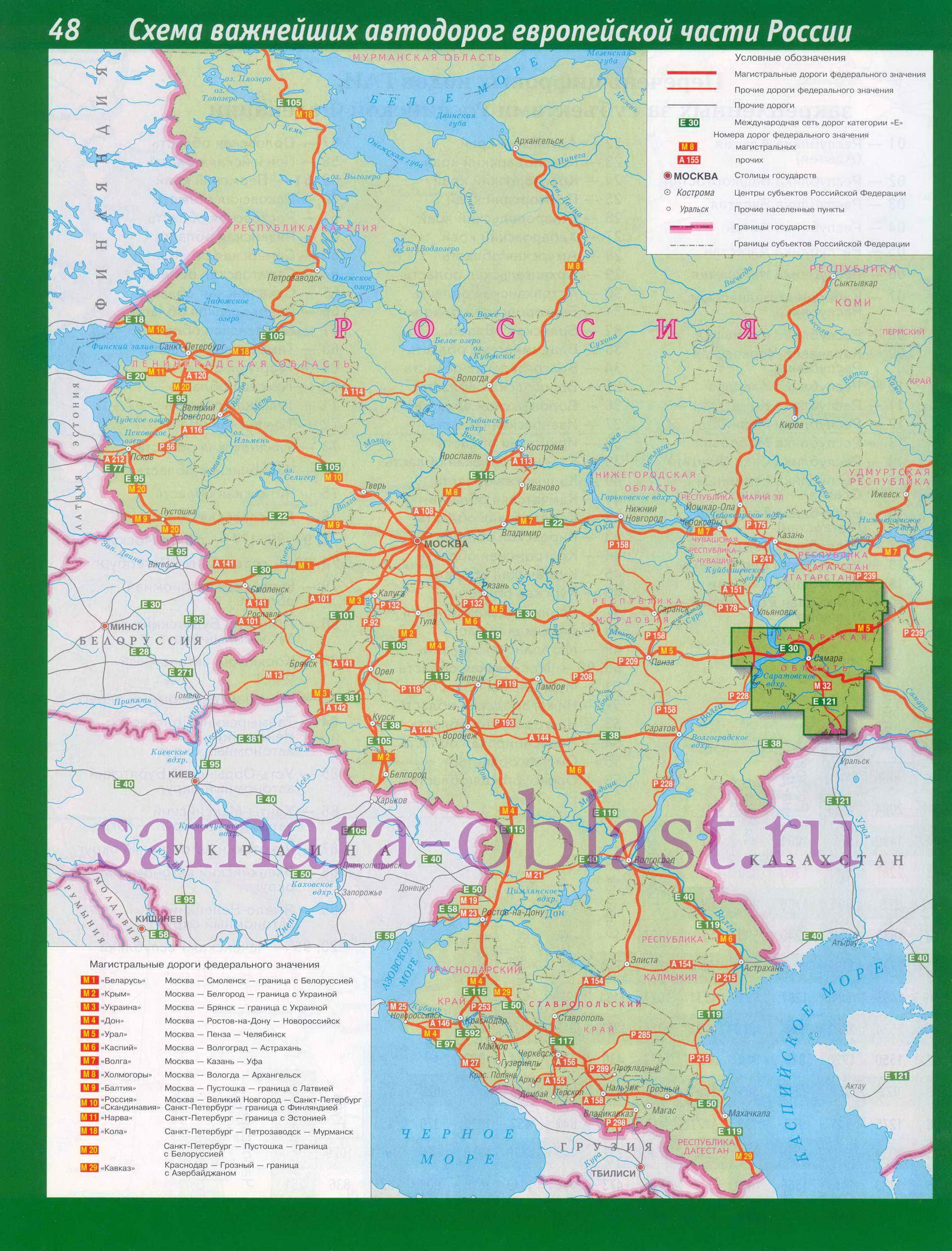 Карта схема автодорог европейской части России.  Автомобильные трассы России от Балтики до Каспия.